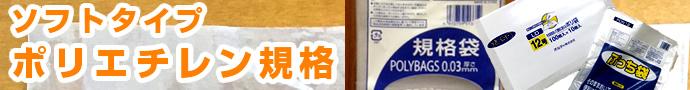 ソフトポリエチレン規格品早川製袋