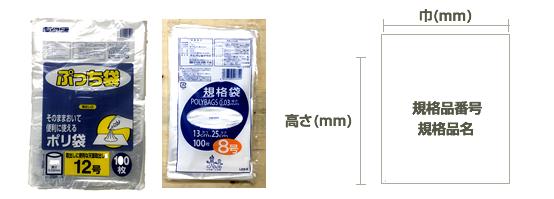 ソフトポリエチレン画像早川製袋