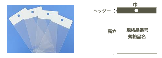 OPP袋規格品TYPEHイメージ写真